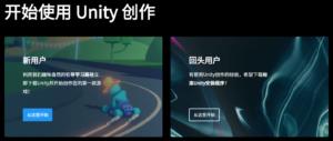 Unity Hub download
